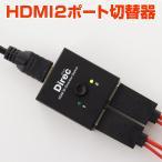 HDMI 切替器 2ポート スイッチ 電源不要 双方向対応