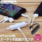 iPhone8 充電 イヤホン 同時 変換 ライトニング ケーブル アダプター iOS11対応 MFi認証品 イヤホンジャック 2in1 通話 3.5mm端子 スマホアクセサリー