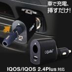 アイコス iQOS 充電器 車載 ホルダー シガーソケット USB カーチャージャー 車 スマホ 12V 24V 2A 急速 2.4 plus 内装用品 車中泊グッズ 本体 おしゃれ