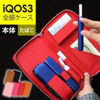 iQOS3 ケース アイコス Multi マルチ カバー 対応 収納 便利 電子 タバコ ヒートスティック カード 収納 オシャレ 大容量 iQos3 Multi レザーケース 3R-IQS04