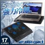 ノートパソコンクーラー 冷却 17インチまで対応 ノートパソコン 冷却ファン ノートPC ノートPCクーラー PCクーラー 冷却マット 静音 PC クーラー おしゃれ