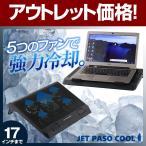 【送料無料】 【アウトレット】 ノートパソコンクーラー 冷却 17インチまで対応 冷却ファン ノートPC ノートPCクーラー PCクーラー 冷却マット 静音 PC クーラー