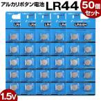 Yahoo!デジキンLR44 ボタン電池 コイン電池 50個セット お得 アルカリ 電池切れ 交換 車中泊グッズ アルカリボタン電池 50本 豆