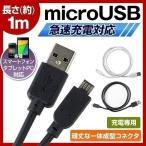microUSB 充電ケーブル 急速充電対応 1m 2A 出力 スマホ タブレット PC 対応 USB