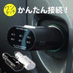 FMトランスミッター Bluetooth ブルートゥース 高音質 iPhone7 自動車用 ハンズフリー 通話 スマホ 車載 車内 ワイヤレス 音楽再生 内装用品 車中泊グッズ