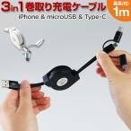 スマホ 充電ケーブル タイプc 巻取り式 iPhone 充電器 アンドロイド 持ち運び ライトニング あらゆる機器に対応 microUSB 3in1 1m 2A スマホアクセサリー