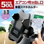 スマホホルダー 車載用 エアコン スタンド 吹出口 iPhoneX iPhone8 iPhone7 Plus アイフォン Android 内装用品