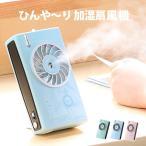 扇風機 加湿器 リビング ミニ 充電式 ミスト ハンド おしゃれ ハンディ 卓上 Qurra ポータブル ファン Anemo Square mini