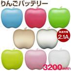 モバイルバッテリー 大容量 3200mAh iPhone7 iPhone6s アイフォン スマホ りんご かわいい携帯充電器 スマホバッテリー おしゃれ