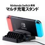 ニンテンドー スイッチ スタンド 充電器 周辺機器 本体 任天堂 Nintendo Switch コンパクト 充電 マルチ ドッグ プロコン ジョイコン ソフト 6本 収納 ホルダー