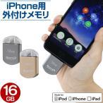 スマホ iPhone USBメモリ 16GB バックアップ iPhone7も対応 Apple MFi認証品 OTGケーブル USBホストケーブル付 Androidでも活躍 3R-SQ16 おしゃれ