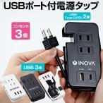 電源タップ OA コード コンセント USBポート 各3個口 INOVA 合計 6個口 ACアダプター 最大出力 3.4A 同時 アンドロイド iPhone 急速充電 ハブ おしゃれ