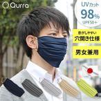 UVマスク UVカットマスク 洗える 日本製 ピッタり