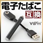 電子たばこ Ploom TECH プルームテック 互換バッテリー Varm バーム 電子タバコ 電子煙草 たばこ タバコ 煙草 USB充電器 セット