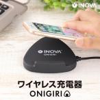 ワイヤレス 充電器 Qi対応 軽量 小型 車載 アンドロイド iphone8 X  XS GalaxyS8 S9 Android スマホ ギャラクシー チー おしゃれ おにぎり ONIGIRI