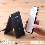 ワイヤレス 充電器 パッド スタンド 2in1 2WAY Qi対応スマホ 急速 アンドロイド android スマートフォン 置くだけ iPhone8 X XS