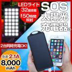 モバイルバッテリー ソーラー充電器 大容量 8000mAh 防災グッズ LEDライト付 iPhone7 iPhone6 スマホ アイフォン スマホ充電器 スマホバッテリー 携帯充電器