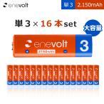充電池 単3形 充電式 16本セット 大容量 エネボルト エネロング enevolt enelong 2100mAh カラフル