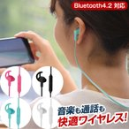 ワイヤレス イヤホン Bluetooth スポーツ ランニング インナーイヤータイプ スマホ iPhoneX iPhone8 iPhone7 両耳 ハンズフリー 通話 おしゃれ