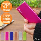 ���Ŵ� ���ޥ� ��Х���Хåƥ �ŵ������� ���ż� ���� �����֤� �Ȥ��� USB iPhone Android 2000mAh���� �������ޡ� e-Kairo SL ����������