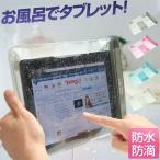 防水ケース iPad タブレットPC用 防水ケース スタンド付 ジェリーフィッシュXL Light 9.7インチタブレット iPad Air iPad mini Xperia Nexusに最適