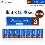 エネボルト ニッケル水素充電池 エネループを超える 3000mAh 単3 16個セット