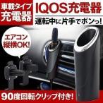 アイコス iqos 充電器 車 車載 ホルダー エアコン カーチャージャー 片手 内装用品
