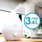 加湿器 大容量 超音波式 おしゃれ 3.4L アロマディフューザー LEDライト付 手入れ簡単
