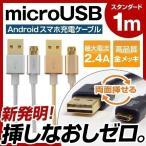 Micro USB ケーブル マイクロ アンドロイド 充電ケーブル スマホ スマートフォン 急速 高速充電 両面挿し 1m 2.4A  リバーシブル