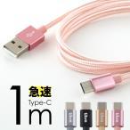 スマホ 充電 ケーブル アンドロイド タイプc USB Type C 1m 急速充電 データ転送 Android 充電器 断線しにくい Xperia XZs Galaxy S8+ AQUOS R