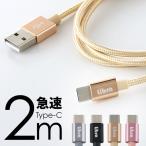 スマホ 充電 ケーブル アンドロイド タイプc USB Type C 2m 急速充電 データ転送 断線しにくい Android Nexus  Xperia XZs Galaxy S8+ AQUOS R