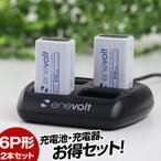 Yahoo!デジキンニッケル水素 6P 角形 充電池2本 6P形専用充電器のお得なセット エネボルト enevolt set-ev6p2