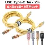 タイプC ケーブル 2m 1m セット 充電器 急速充電 アンドロイド