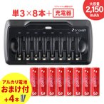 充電池 単3形 8本 セット ケース付 �