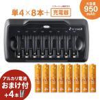 充電池 単4形 8本 セット ケース付 �
