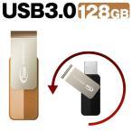 USBメモリ 128GB USB3.0 回転式 TC1433128GN01 フラッシュメモリー USBメモリー TEAM チーム おしゃれ
