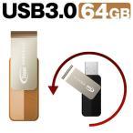 USBメモリ 64GB TEAM チーム USB3.0 回転式 TC143364GN01 フラッシュメモリー USBメモリー おしゃれ
