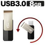 USBメモリ 8GB TEAM チーム USB3.0 回転式 TC14338GB01 フラッシュメモリー USBメモリー おしゃれ
