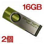 USBメモリ メモリー 16GB 2個セット 回転式 TEAM チーム TG016GE902GX USB フラッシュメモリ