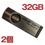 ショッピングusb USBメモリ メモリー 32GB 回転式 TEAM チーム TG032GE902CX USB フラッシュメモリ 2個セット おしゃれ