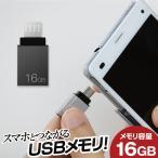 TEAM チーム TM151 USBメモリ 16GB OTG対応 スマホ タブレット データ保存 バックアップ microUSB