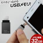 スマホ USBメモリ 32GB マイクロUSB  アンドロイド Android microUSB TEAM チーム TM151 OTG対応 スマートフォン タブレット データ保存 バックアップ