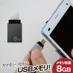 TEAM チーム TM151 USBメモリ 8GB OTG対応 スマホ タブレット データ保存 バックアップ microUSB