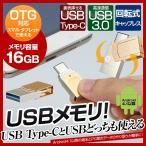 スマホ USBメモリ 16GB アンドロイド スマートフォン TM161 USB Type-C OTG対応 TEAM データ保存 MacBook USB-C