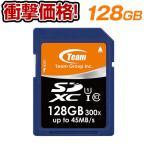 TEAM チーム SDカード 128GB class10 UHS-1対応 高速転送 SDXC TSDXC128GUHS01 国際パッケージ版 激安大特価 安心の10年保証