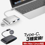 USB Type-Cハブ HUB MacBook Pro 3in1 変換アダプタ HDMI USB3.1 Gen1 急速充電 データ転送 高速 Windows 3ポート バスパワー PD対応 タイプCハブ USB-C