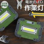 ランタン LEDライト 作業灯 単3電池 4本で稼働 軽量 コンパクト 屋外 投光器 小型 防災 アウトドア 軽量 車 倉庫  ハンド 釣り キャンプ