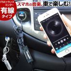 FMトランスミッター 有線 iPhoneSE iPhone6s iPad タブレット カーオーディオ スマホ アイフォン 車 充電器 独立型コントローラ