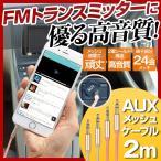 オーディオケーブル AUXケーブル ステレオミニプラグ iPhone スマホ対応 3.5mm イヤホンジャック スピーカー 2m ZK-A200