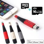 【特別セット】iPhone7 iPhone6s iPad 用 microSDカードリーダー(マイクロSDカード4GBと16GB付) アイフォン バックアップ 写真 動画 データ移行 コピー 転送
